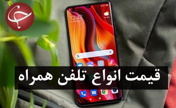 قیمت روز گوشی موبایل در 3 بهمن