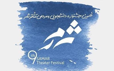 اعلام نتایج انتخاب آثار تئاتر صحنه ای و محیطی جشنواره تئاتر ثمر