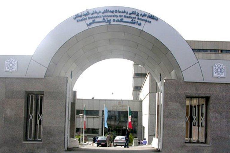 سامانه نوید دانشگاه علوم پزشکی شهید بهشتی در دسترس اعضای هیئت علمی قرار گرفت